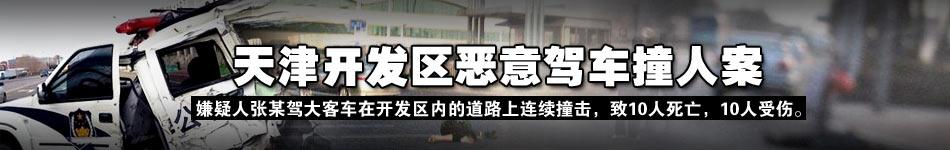 天津驾车恶意撞人案建