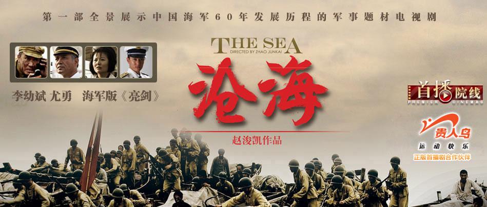 电视剧沧海,沧海在线观看,沧海剧情,沧海2,沧海下载,海军版《亮剑》