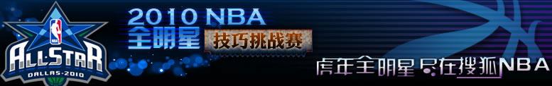 NBA全明星,技巧挑战赛,技巧赛