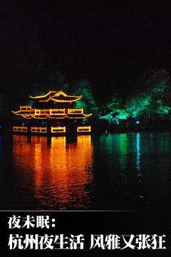 杭州夜生活风雅中的隐约张狂