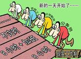 建议中国实行每周四天半工作制