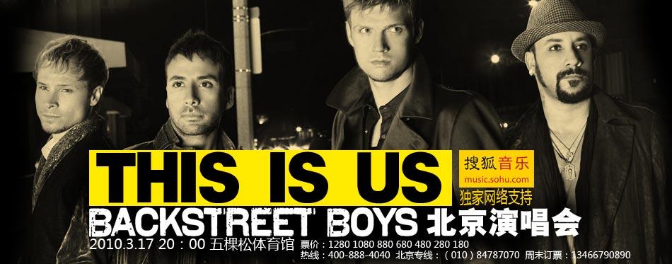 2010后街男孩北京演唱会