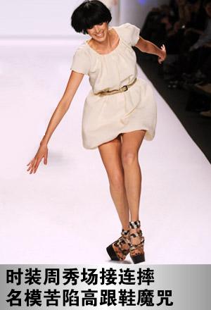 时装周 时尚偶像 低龄 幼齿
