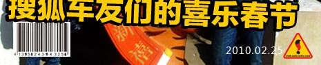 春节,过年,虎年