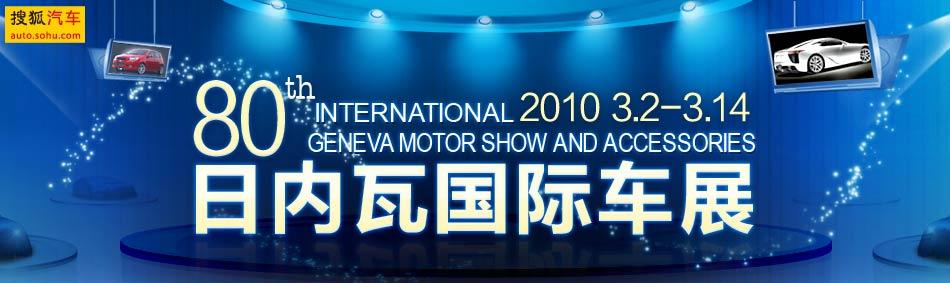 2010日内瓦国际车展