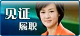 CCTV新闻:小萌见证履职