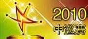 2010年斯诺克中国巡回赛,斯诺克中巡赛,中国职业斯诺克巡回赛,中巡赛,斯诺克,丁俊晖,梁文博