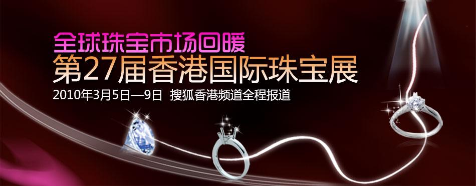 第27届香港国际珠宝展 2010年3月香港国际珠宝展