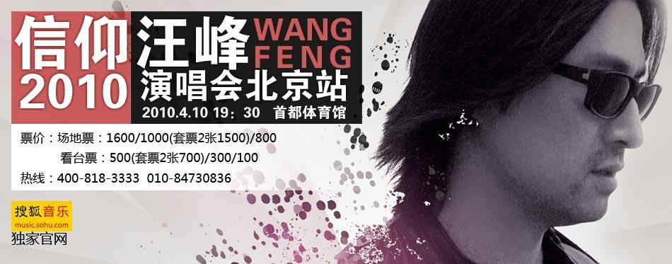 2010汪峰北京演唱会