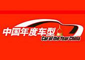 中国年度车型巡展简介