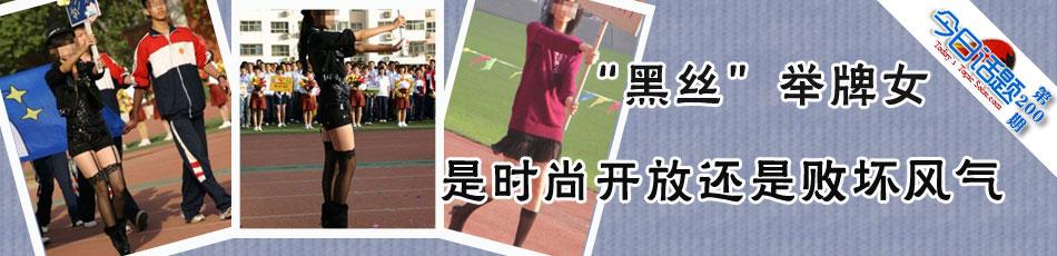 """照片显示在某中学体育节开幕式上,这名打扮时尚的女生手举""""高二11班"""""""