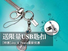 香港折扣,Joy & Peace,香港购物,美容,优惠