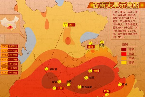 西南干旱示意图