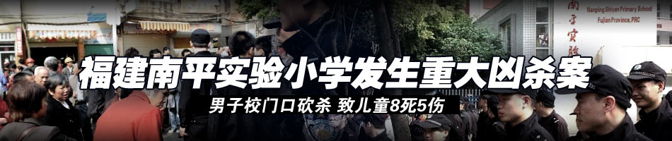 福建南平实验小学重大凶杀案