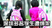 深圳多名学生遭绑架
