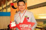 互联应用 中国创造