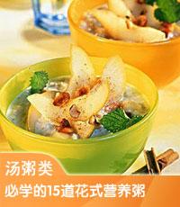 必学15道花式营养粥