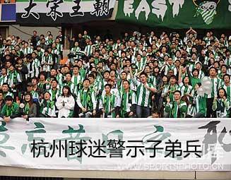 杭州球迷标语警醒子弟兵