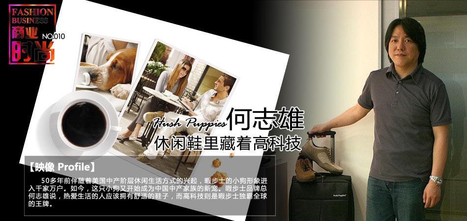 Hush Puppies暇步士品牌总监何志雄专访,休闲鞋,中产,白领