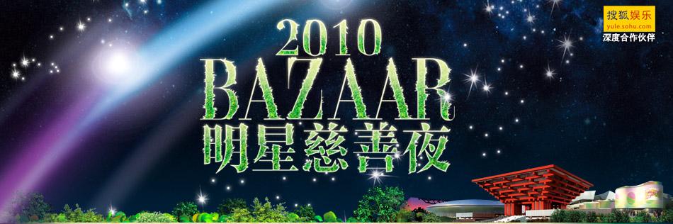 2010BAZAAR明星慈善夜