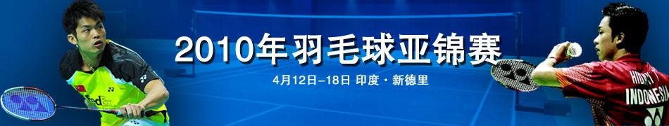 2010亚洲羽毛球锦标赛,2010羽毛球亚锦赛,羽毛球,羽毛球亚锦赛,林丹,陶菲克