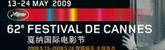 第62届戛纳电影节