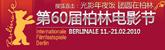 第60届柏林电影节