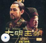 大明王朝1566在线观看