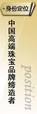 ttf,吴峰华,珠宝,首饰,深圳珠宝