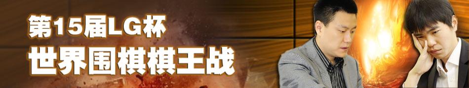 第15届LG杯世界围棋棋王战,LG杯围棋赛,LG杯,古力,李世石,孔杰,李昌镐,常昊,围棋新闻,围棋美女