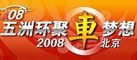 2008北京车展,2008北京国际车展