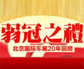 20年北京车展回顾