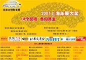 2007上海车展大奖
