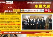 2006北京车展大奖