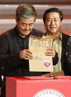 赵本山捐款
