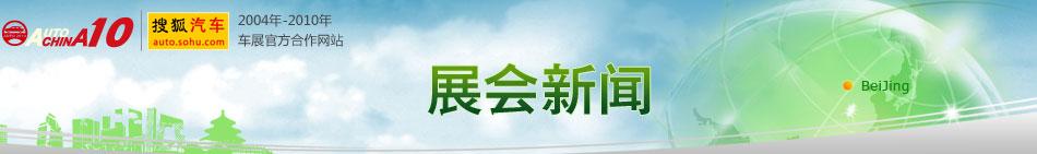 2010北京车展展会新闻