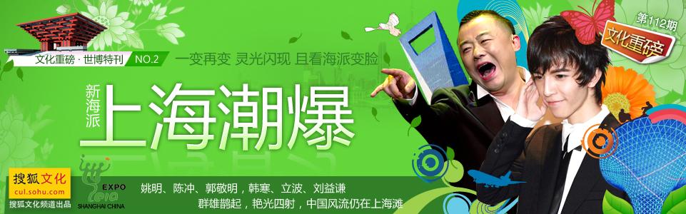 世博,世博会,上海世博,上海世博会,世博门票,世博主题,世博开幕时间,上海潮爆