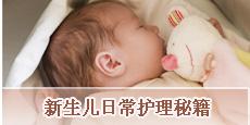 新生儿日常护理秘籍
