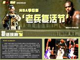 NBA季后赛-老兵复活节