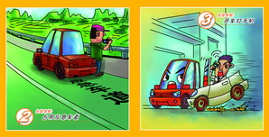 漫画宣传册