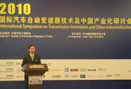 国际汽车自动变速器技术研讨会
