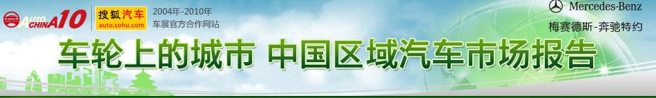 中国区域汽车市场报告