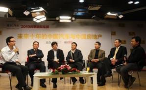 未来十年的中国汽车与中国房地产趋势论坛