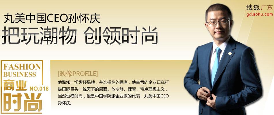 孙怀庆,丸美眼霜,丸美弹力蛋白眼精华,丸美化妆品,丸美中国