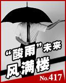 """""""酸雨""""未来风满楼"""