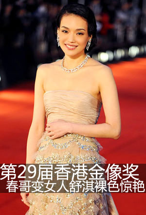 华语女星封面名利场