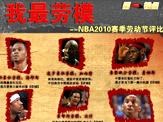 NBA5.1劳模评比-海耶斯变杜拉拉