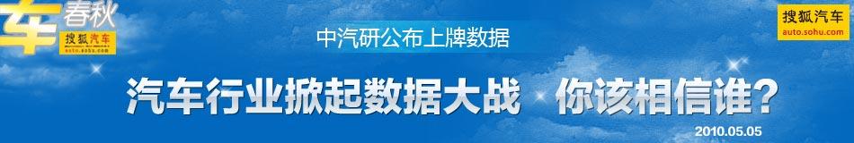 中汽研掀起汽车行业数据大战