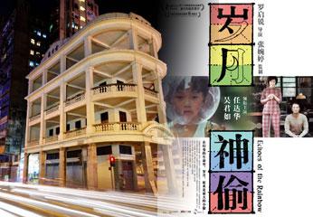 永利街雷生春唐楼:探秘香港文化深处