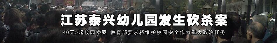 江苏泰兴中心幼儿园发生砍杀幼儿事件